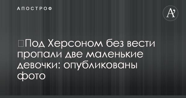 Новости Украины - Под Херсоном пропали две девочки ...