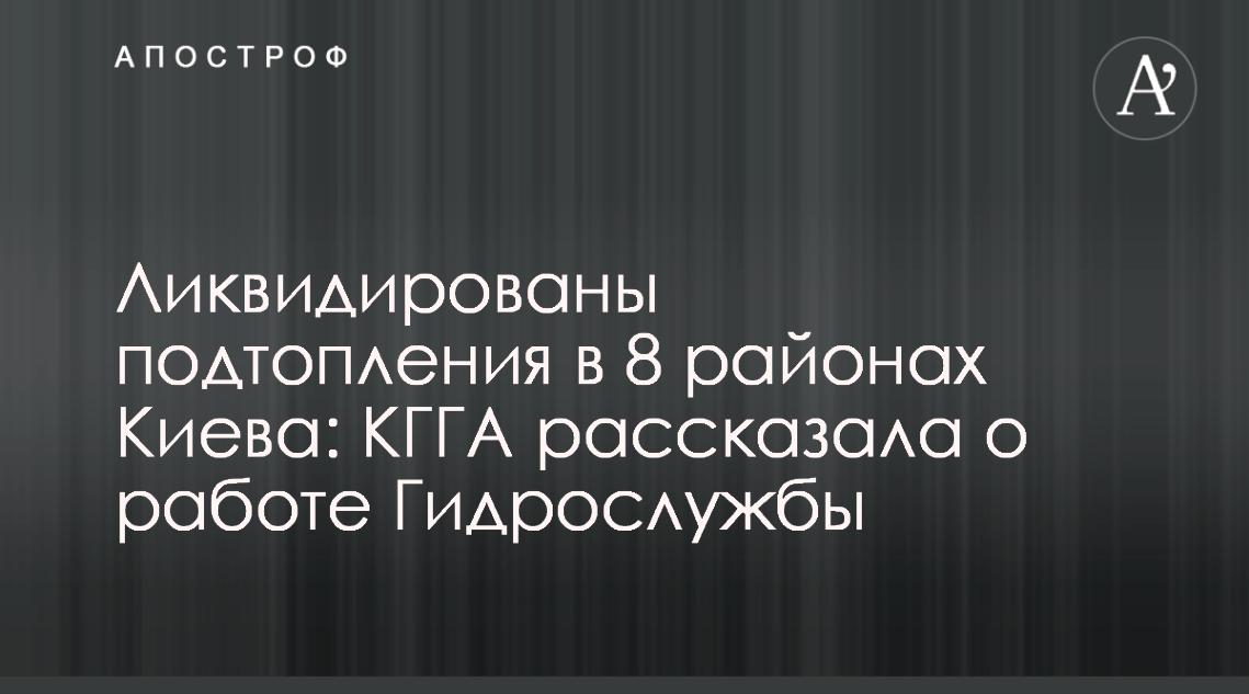Ликвидированы подтопления в 8 районах Киева: КГГА рассказала о работе Гидрослужбы, АБЗАЦ