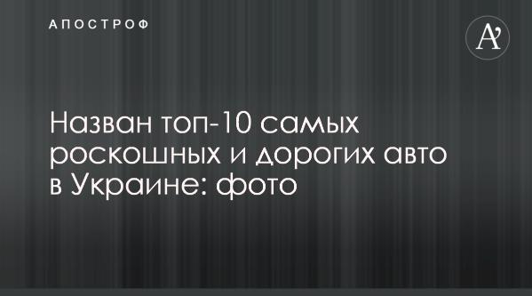 Рейтинг дорогих автомобилей в Украине - фото - Апостроф