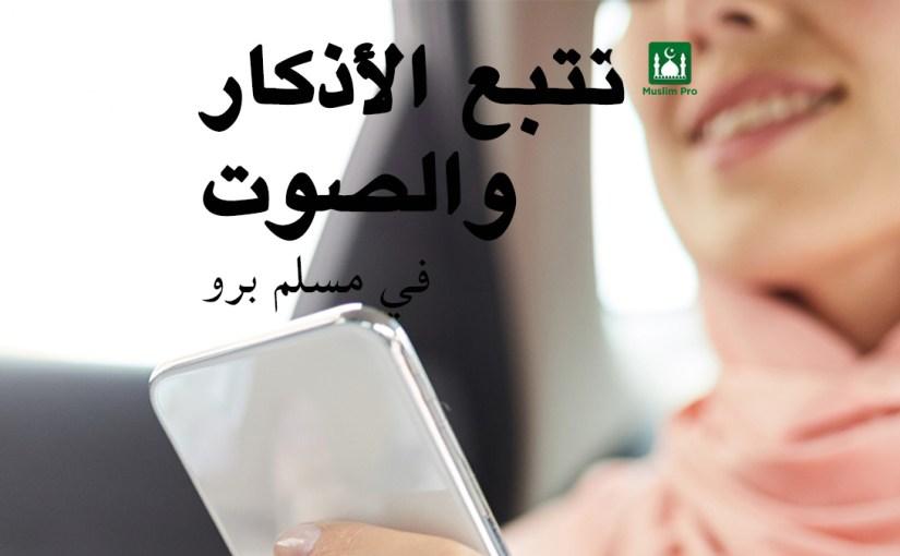 تتبع الأذكار والصوت لإعداد لشهر رمضان