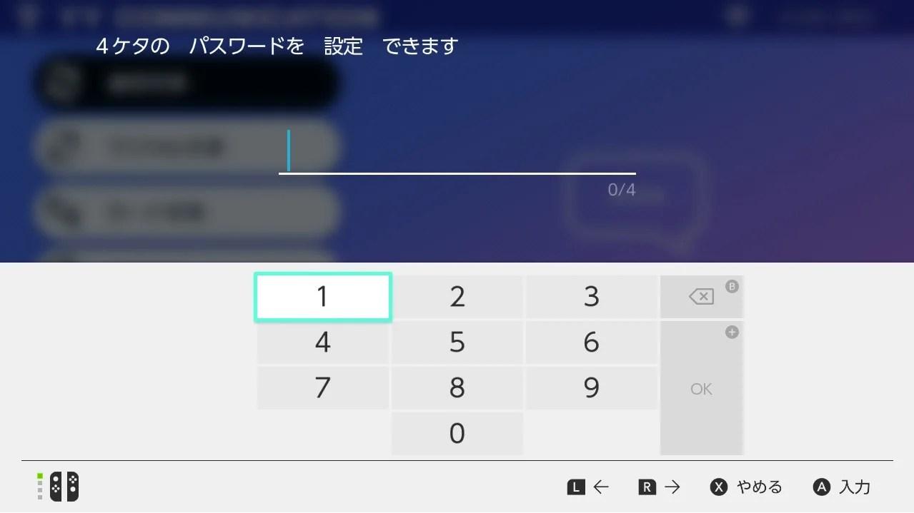 図2.剣盾のパスワード入力画面
