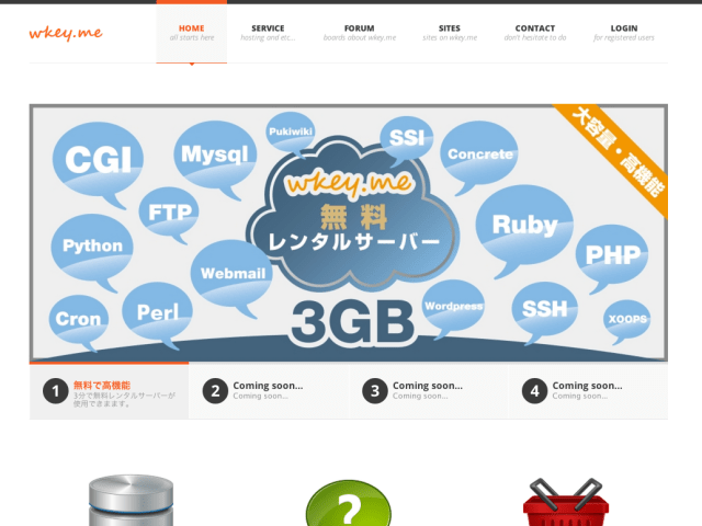 wkey.me 大容量で高機能な無料レンタルサーバー