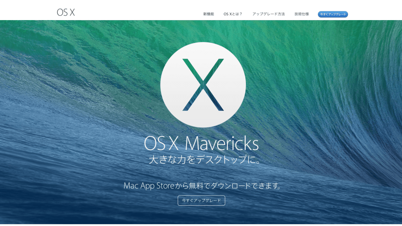 アップル OS X Mavericks