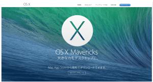 アップル   OSX Mavericks   新しいアプリケーションと機能で、これまで以上にあらゆることを。
