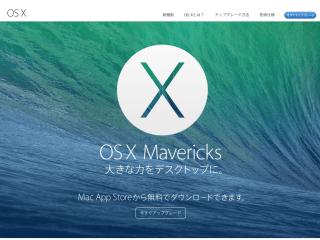 アップル OSX Mavericks
