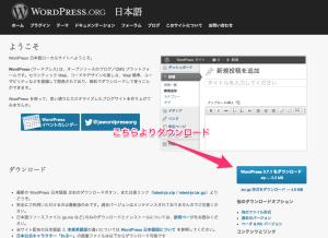 02WordPress日本語版をダウンロードします_›_日本語