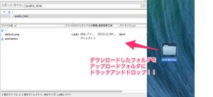 03ワードプレスファイルをFTPソフトにドラックアンドドロップ_FileZilla