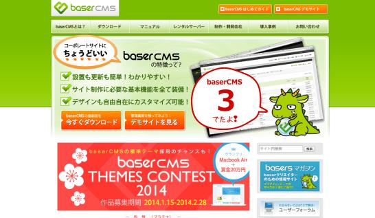 baser_CMS_-_国産オープンソース!フリー(無料)で『コーポレートサイトにちょうどいいCMS』