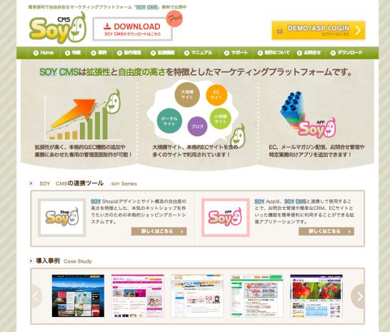 SOY_CMS_公式サイト_-_簡単便利で自由自在なオープンソースマーケティングプラットフォーム、無料で公開中