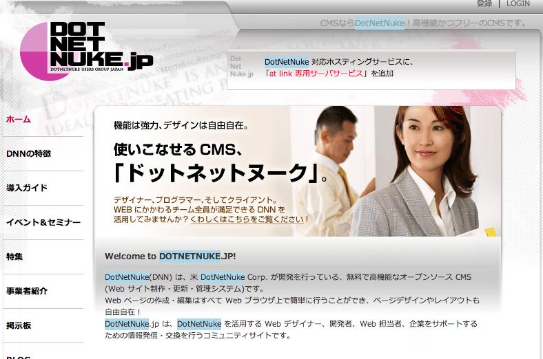 無料で高機能なオープンソースCMS_-_DNN___DotNetNuke_jp