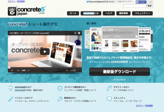 concrete5_Japan_日本語公式サイト