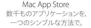 Macappstoreの記事メイン画像