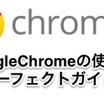 GoogleChromeの使い方パーフェクトガイド