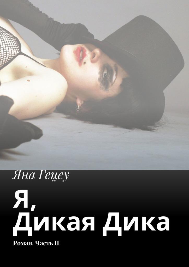Книга Я, ДикаяДика. Роман. Часть II, автор: Яна Гецеу