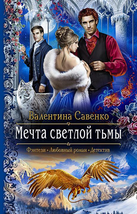Книга Мечта светлой тьмы, автор: Валентина Савенко