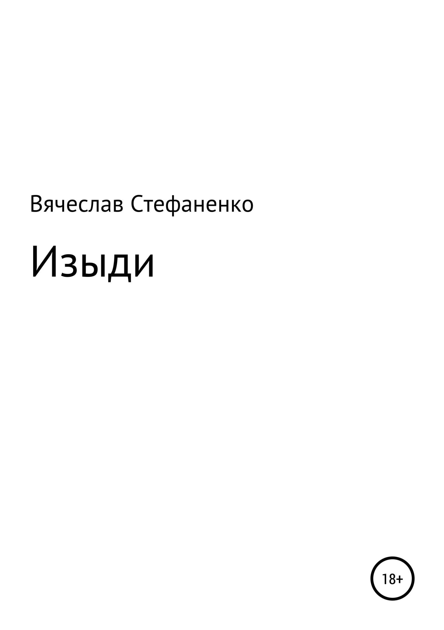 Книга Изыди, автор: Вячеслав Владимирович Стефаненко