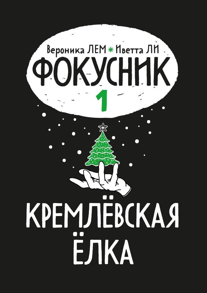 Книга Фокусник. Книга первая. Кремлевскаяелка, автор: Вероника ЛЕМ Иветта ЛИ