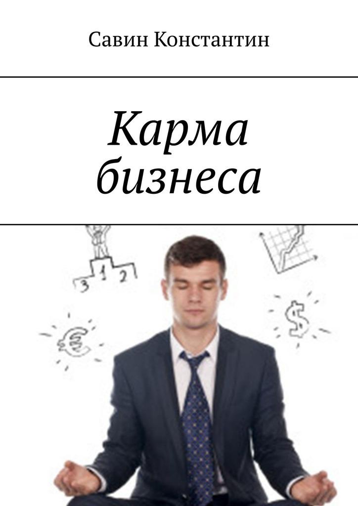 Книга Карма бизнеса, автор: Савин Константин