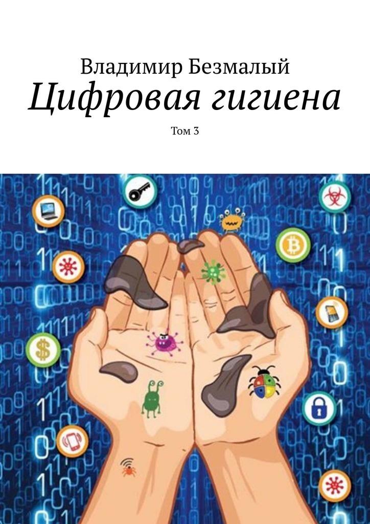Книга Цифровая гигиена. Том3, автор: Владимир Безмалый
