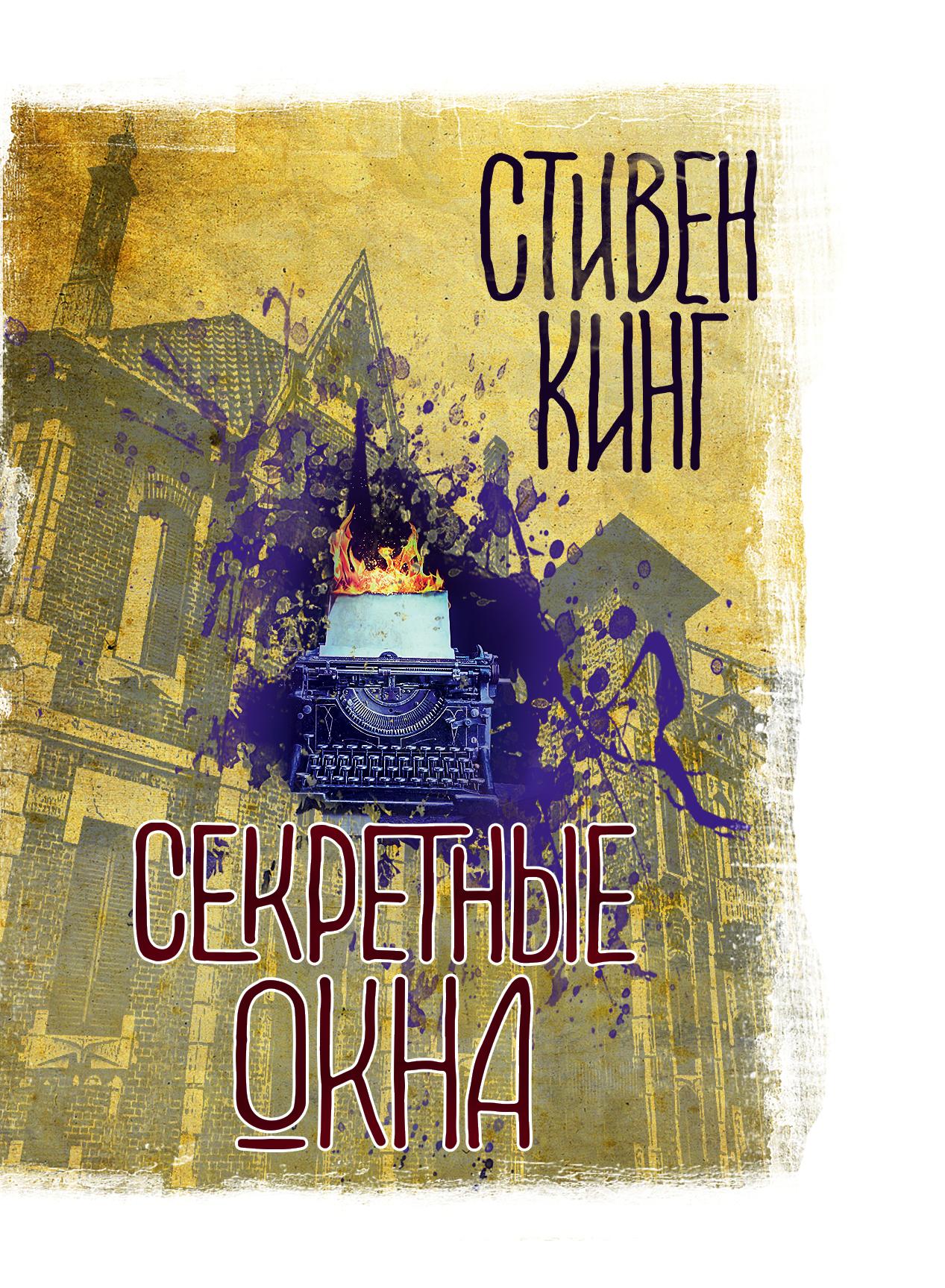 Книга Секретные окна (сборник), автор: Стивен Кинг