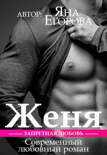 Книга Женя, автор: Яна Егорова