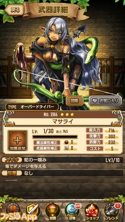 『姫騎士と最後の百竜戦爭』 効率的に攻略するためのお得な精霊情報! [ファミ通App]