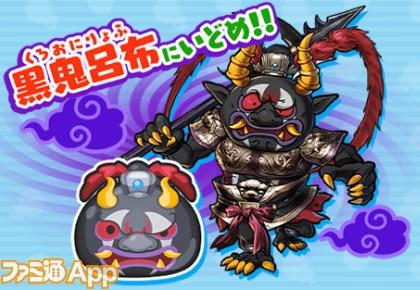 『妖怪ぷにぷに』本物の妖怪メダルがもらえるリアル「黒鬼」メダルキャンペーン第2弾は3月18日から ...