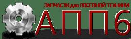 ЗАПЧАСТИ для ПОСЕВНОЙ ТЕХНИКИ АПП-6