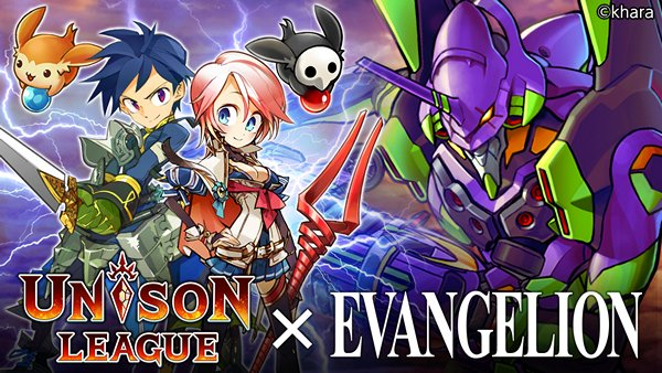 Ateam's Evangelion-Inspired Update For 'Unison League' Will Delight Anime Fans
