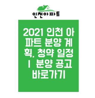2021 인천 아파트 분양 계획, 청약 일정   분양 공고 바로가기