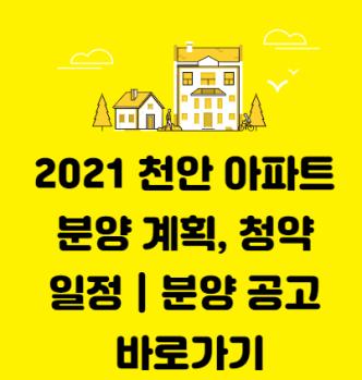 2021 천안 아파트 분양 계획, 청약 일정