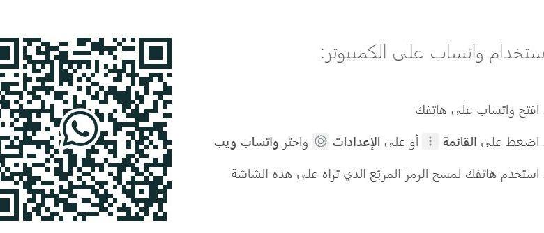 واتس اب ويب عربي 2020