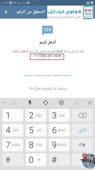 طريقة إنشاء حساب تيليجرام بدون رقم و تفعيل التلجرام برقم وهمي Telegram هواوي موبايل