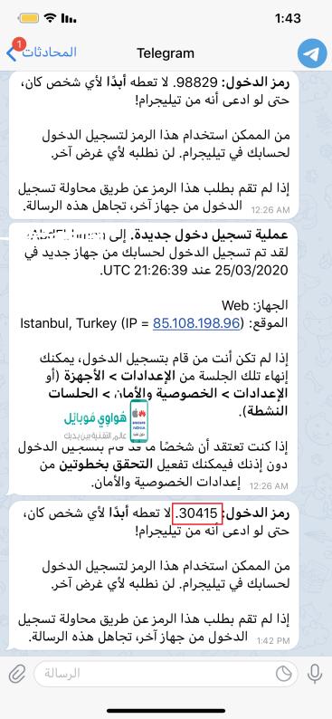 تلغرام ويب