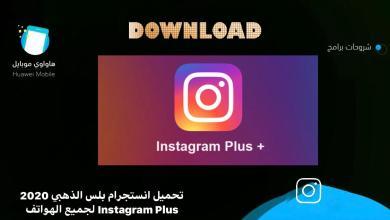 Photo of تحميل انستجرام بلس الذهبي 2020 Instagram Plus لجميع الهواتف