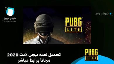 Photo of تحميل لعبة ببجي لايت PUBG Lite للكمبيوتر والجوالات الضعيفة