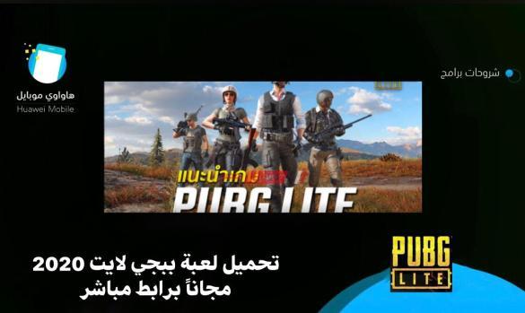 تحميل لعبة ببجي لايت للكمبيوتر PUBG Lite للكمبيوتر والجوالات الضعيفة