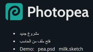 Photo of فوتوشوب اون لاين عربي للتصميم 2020 كامل الأدوات Photoshop Online