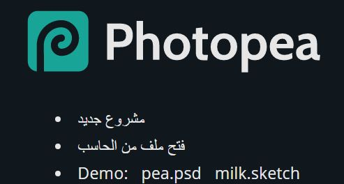 برنامج فوتوشوب اون لاين عربي بدون تحميل