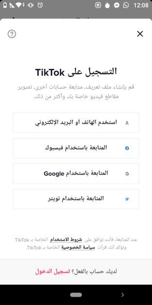 انشاء حساب تيك توك للكمبيوتر و تسجيل الدخول على TikTok مباشرة