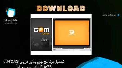 Photo of تحميل برنامج جوم بلاير عربي 2020 GOM Player للكمبيوتر مجاناً