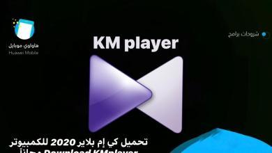 Photo of تحميل كي إم بلاير 2020 للكمبيوتر Download KMplayer مجاناً