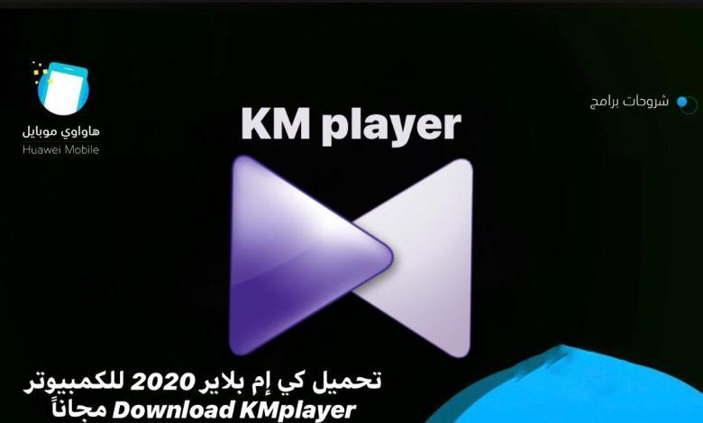 تحميل كي إم بلاير 2020 للكمبيوتر Download KMplayer مجاناً
