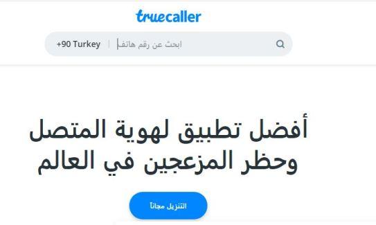 معرفة اسم المتصل عن طريق موقع تروكولر