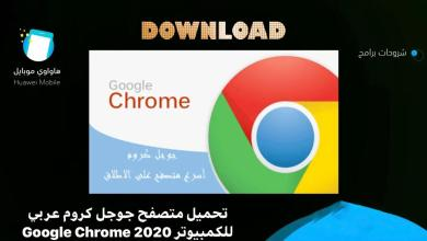 Photo of تحميل متصفح جوجل كروم عربي للكمبيوتر 2020 Google Chrome