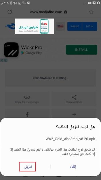 تثبيت واتساب الذهبي Whatsapp Gold على الاندرويد-1