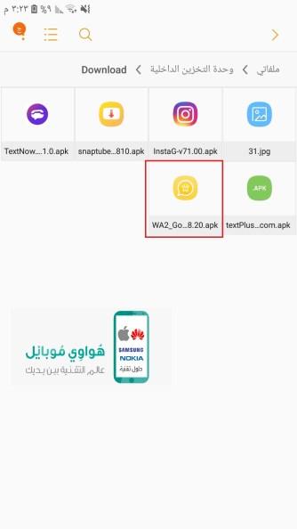 تثبيت واتساب الذهبي Whatsapp Gold على الاندرويد-2