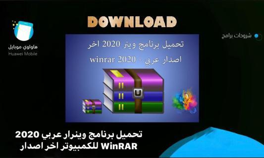 تحميل برنامج وينرار عربي 2020
