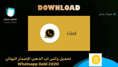 Photo of تحميل واتس اب الذهبي الإصدار النهائي 2020 Whatsapp Gold