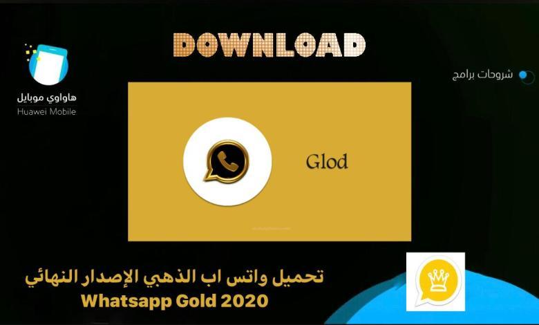 تنزيل برنامج واتساب الذهبي الإصدار الأخير 2020 برابط مباشرة